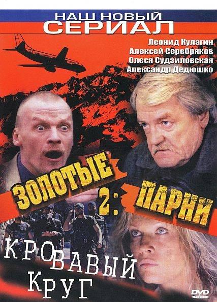 Сериал Золотые Парни Скачать Торрент - фото 11
